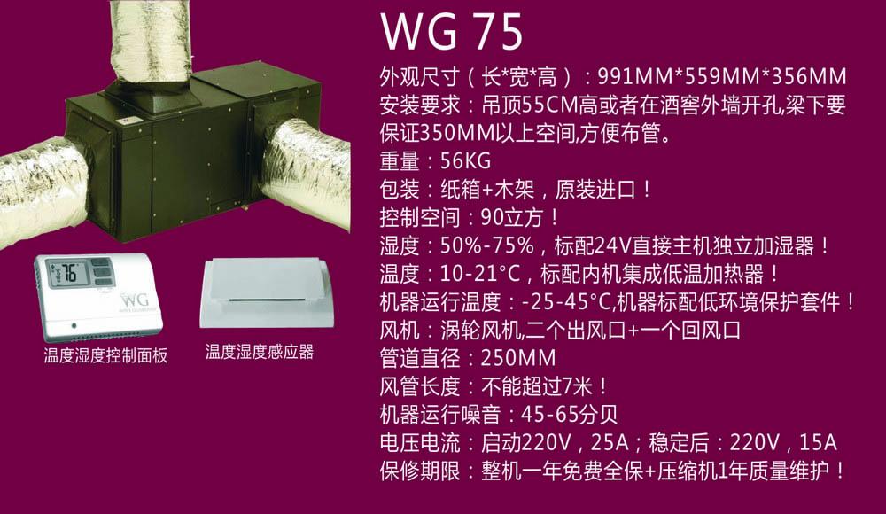 Wine Guardian-WG75