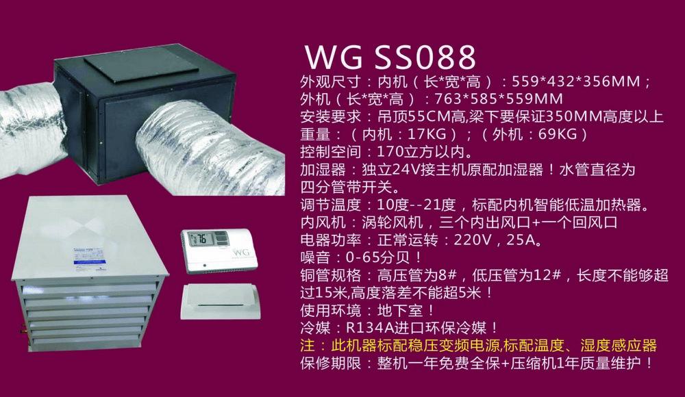Wine Guardian-WG SS088