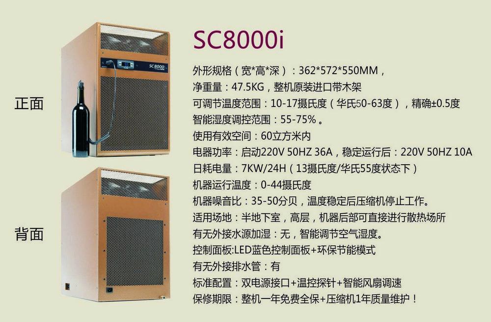 Whisperkool-SC8000i