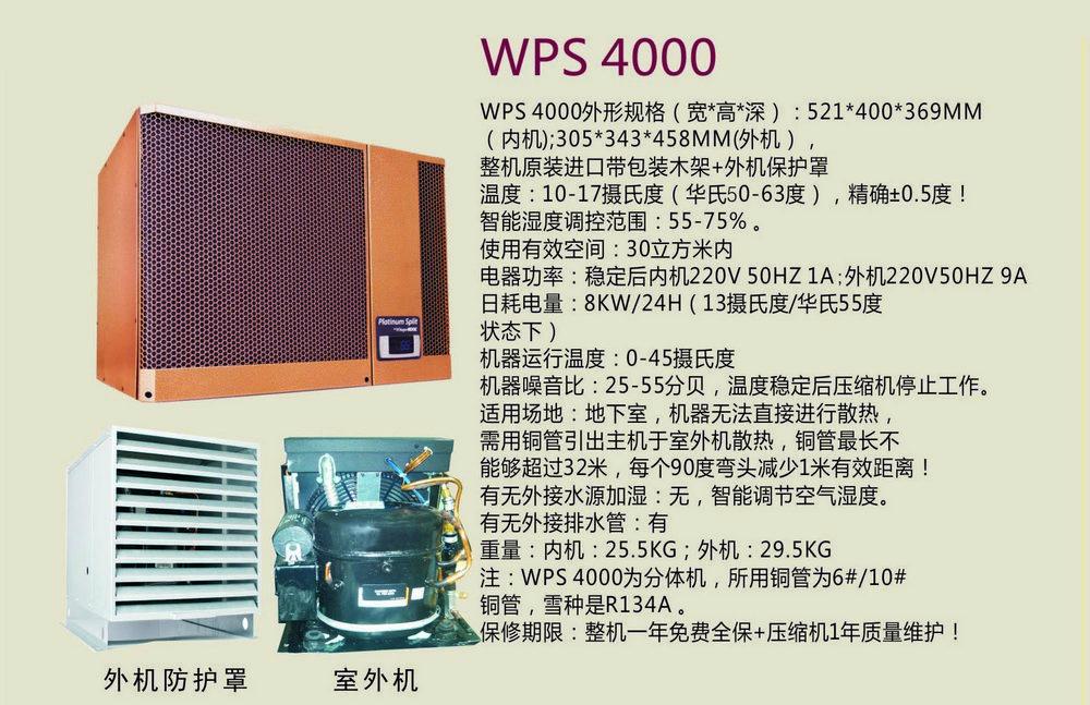 Whisperkool-WPS4000
