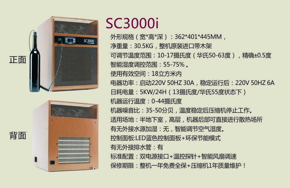 Whisperkool-SC3000i